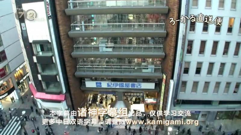 [Kamigami] Docu[00_00_11][20140705-163119-0]