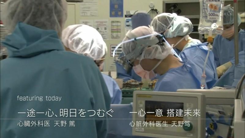 心脏外科医生天野笃 一心一意 搭建未来