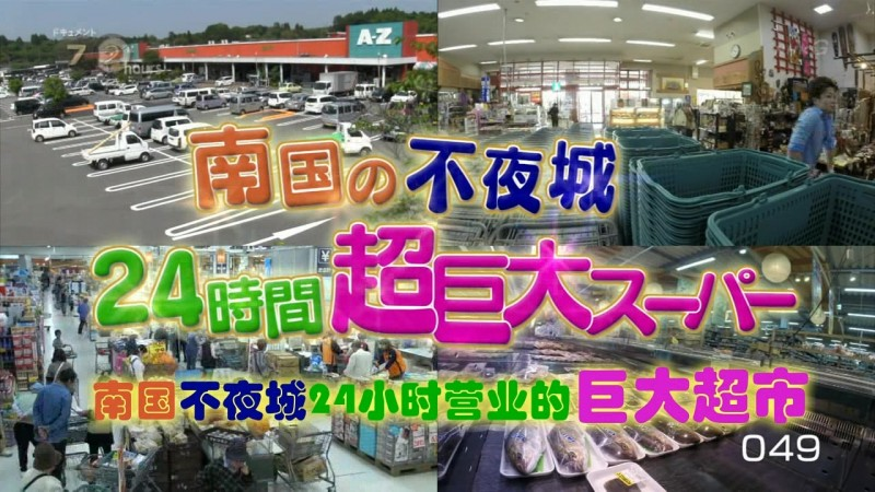 南国不夜城 24小时营业的巨大超市