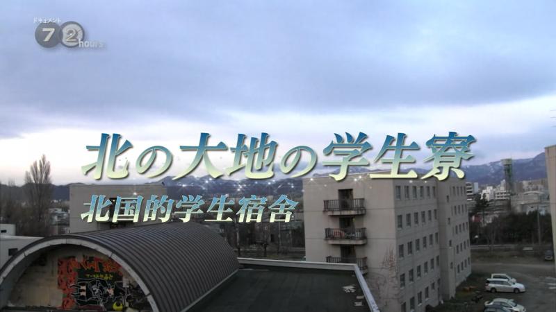 [NHK纪录片][纪实72小时][北国的学生宿舍]