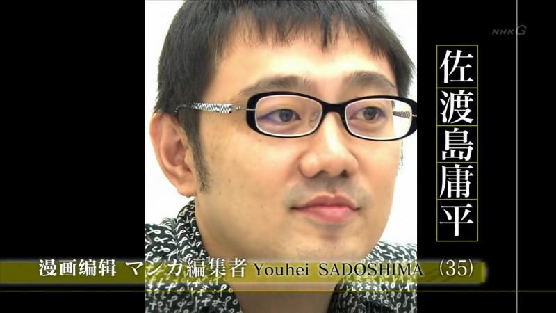 漫画编辑 佐渡岛庸平