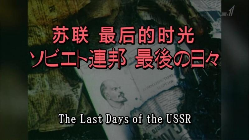 苏联 最后的时光