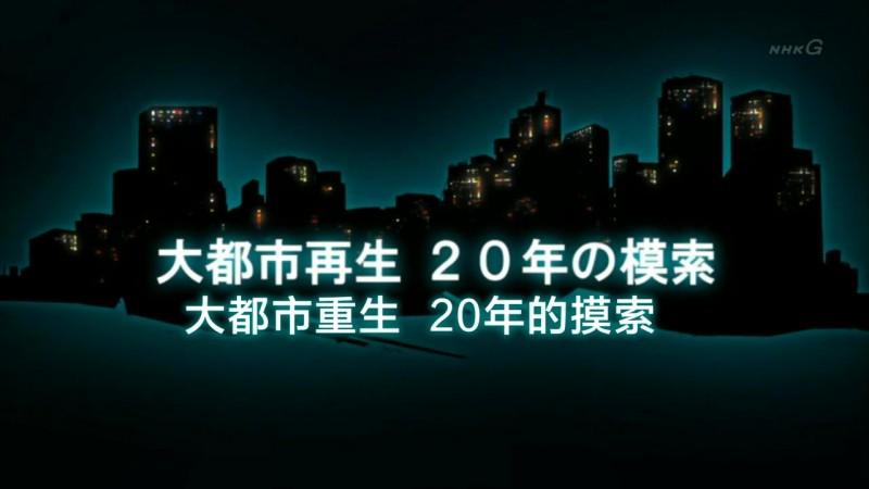 阪神大地震20周年 大都市重生 20年的摸索