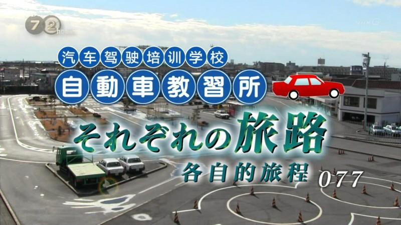 汽车驾驶培训学校 各自的旅程