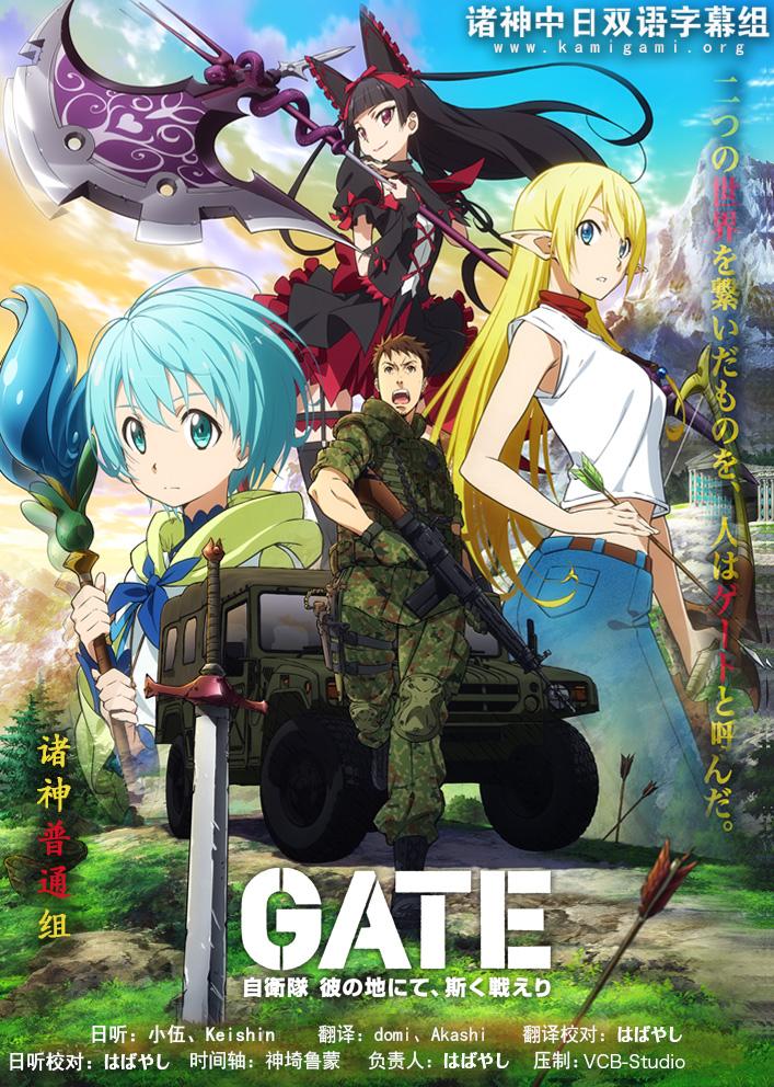 GATE奇幻自卫队-发布站