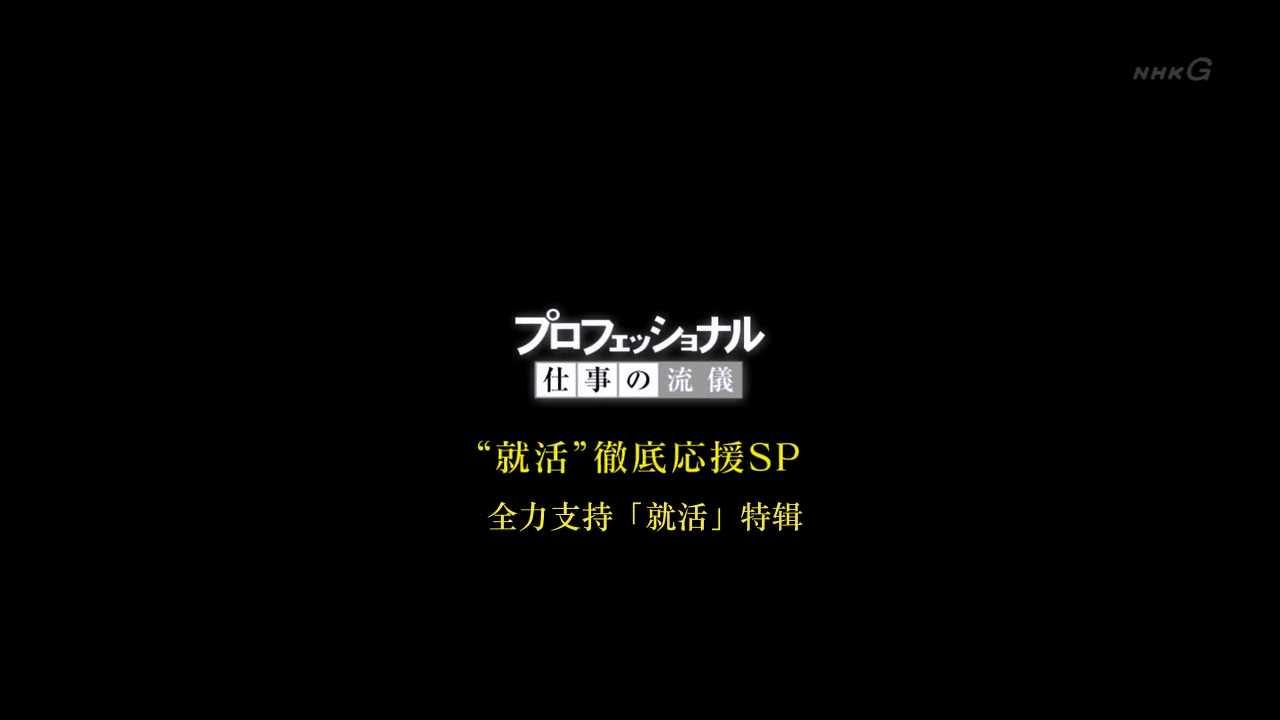[诸神字幕组][NHK纪录片][行家本色][支持就活特辑][中日双语字幕][720P].mp4_snapshot_02.18_[2015.11.11_20.59.18]