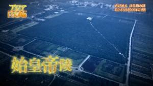 [诸神字幕组][纪录片][巨大遗迹~中国兵马俑~][中日双语字幕][720P]_20151207181754