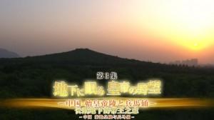[诸神字幕组][纪录片][巨大遗迹~中国兵马俑~][中日双语字幕][720P]_20151207181847