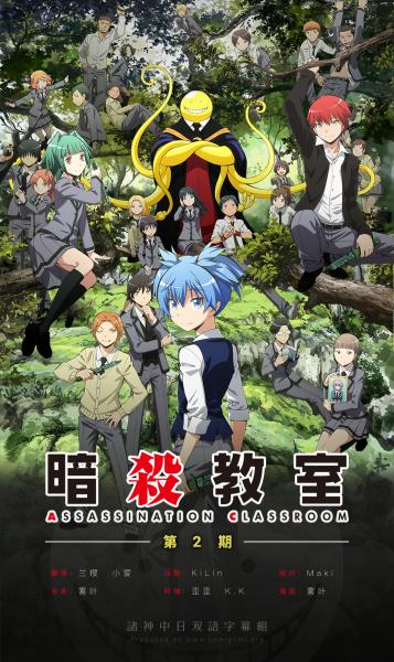 01 暗杀BT海报 第二季
