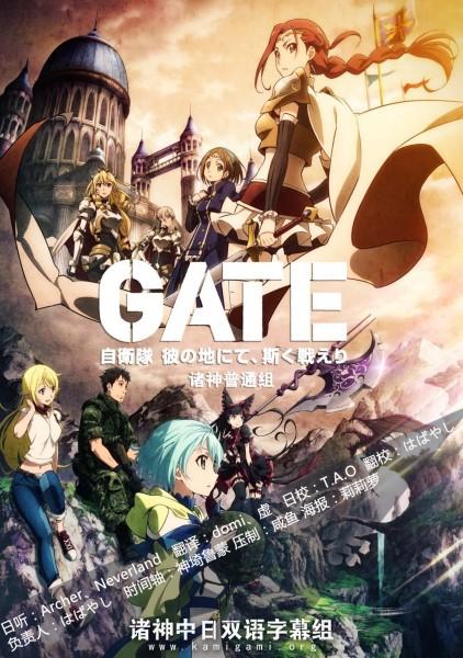 04 gate